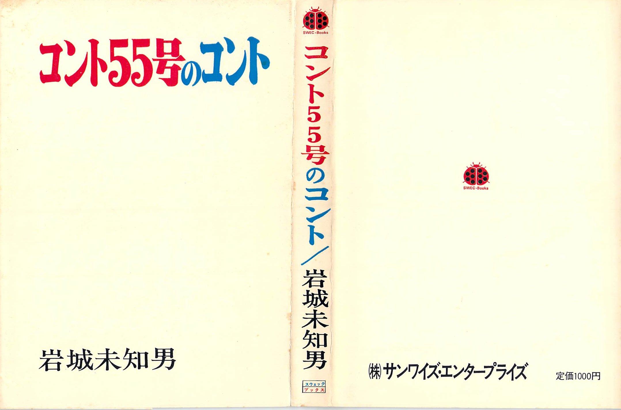 コント55号のコント・井上ひさし著作他 ●コント55号のコント他・井上ひさし著作・演劇関係入荷し